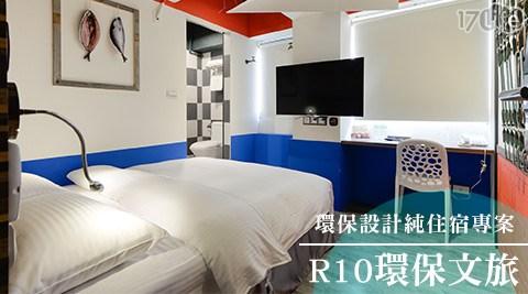 R10環保文旅/四季旅館集團/四季/R10/環保