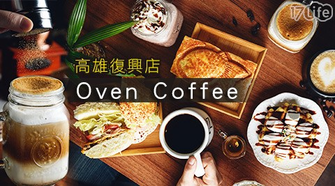 Oven Coffee(高雄復興店/早午餐/咖啡