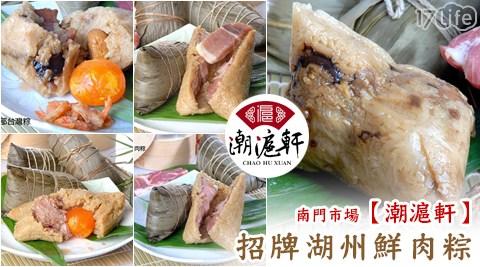 南門市場/潮滬軒/招牌/湖州/鮮肉粽/端午節/蘋果日報/評比