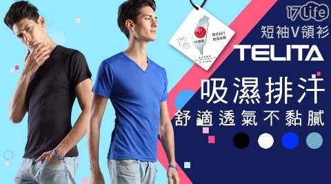 平均最低只要169元起(含運)即可享有【TELITA】MIT吸濕排汗短袖V領衫1件/2件/4件/8件,多色多尺寸任選。