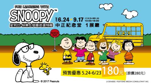Fun Learning With/Snoopy/史努比/快樂上學趣/巡迴/特展/展覽