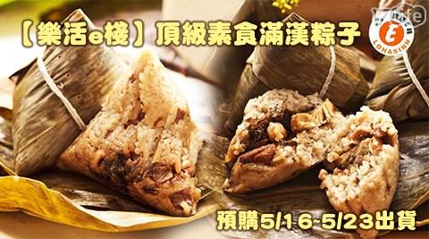 樂活e棧/頂級/素食/滿漢/粽子/端午節
