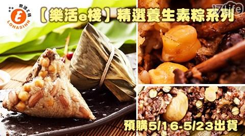 樂活e棧/精選/養生/素粽/端午