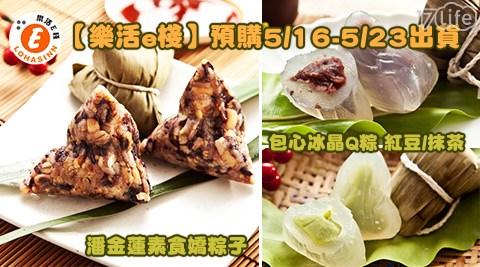 樂活e棧/潘金蓮/素食/嬌/粽子/包心/冰晶/Q粽/端午節