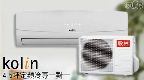 Kolin歌林/4-5坪/定頻/冷專/一對一/ KOU-25206/KSA-252S06