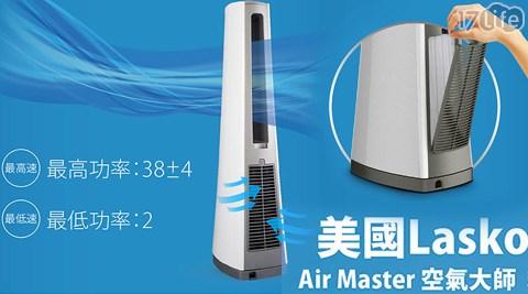 【美國Lasko】/AirMaster/空氣大師/DC直流/節能/無葉渦輪/循環扇/ AC600