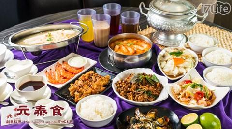 元泰食/泰式/椒麻雞/綠咖哩/打拋豬肉/蝦醬/泰國香米飯