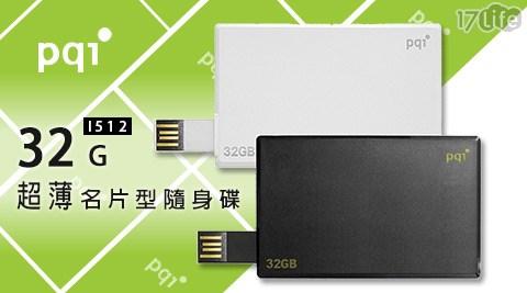 PQI-(i512)超薄名片型隨身碟32GB-1入