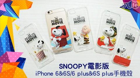 平均每入最低只要149元起(含運)即可購得SNOOPY電影版iPhone 6(6S)/6+(6S+)手機殼 1入/2入/3入,多款任選。
