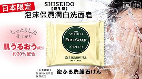 SHISEIDO/資生堂/日本限定泡沫保濕潤白洗面皂/日本限定/日本/限定保濕/潤白/洗面皂