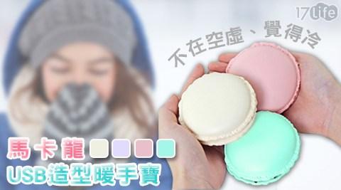 馬卡龍/USB/造型/暖手寶/保暖