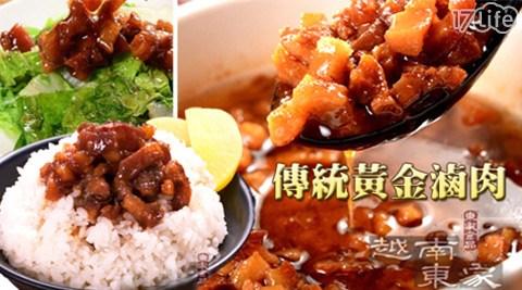越南東家/傳統/黃金/滷肉