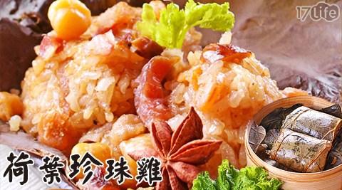 荷葉珍珠雞/粽子