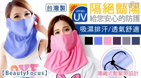 BeautyFocus/台灣製/抗UV/吸濕/排汗/護頸/口罩