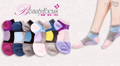 運動襪/萊卡/台灣製/BeautyFocus/機能運動襪/機能襪/襪/襪子