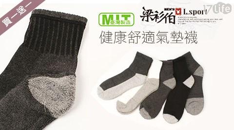 只要319元(含運)即可享有原價1280元台灣製健康舒適氣墊襪1組(8雙/組),顏色:黑色/灰色,尺寸:22-26cm/24-28cm加大;享買1送1優惠!