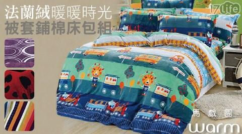 法蘭絨/暖暖時光/被套/鋪棉/床包