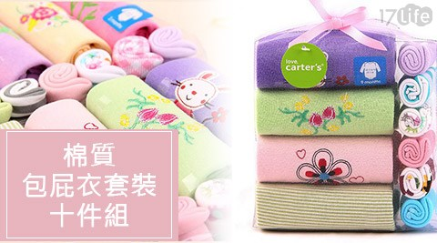 棉質/包屁衣/套裝/幼兒/手帕/嬰兒