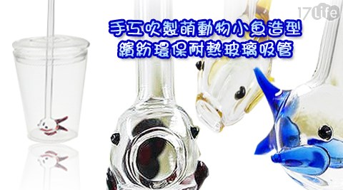 魔法必潔/手工吹製萌動物小魚造型繽紛環保耐熱玻璃吸管/玻璃吸管/吸管