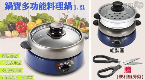 鍋寶/多功能/調理鍋/便利廚房剪/EO-DH9161Y18RG610