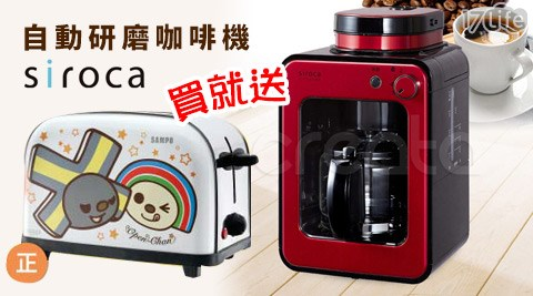siroca/crossline/自動研磨/咖啡機/紅舞伎/STC-408RD/SAMPO/聲寶/OPEN小將/烤麵包機/TR-LF65S/麵包機