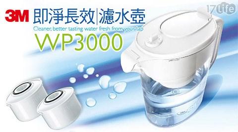 3M/濾水壺/濾心/淨水