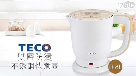 TECO東元/0.8L/雙層防燙/不銹鋼/快煮壺/XYFKE7131/全新福利品