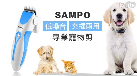 SAMPO/聲寶/專業/充插兩用/寵物剪 /EG-Z1504AL/寵物/毛小孩/