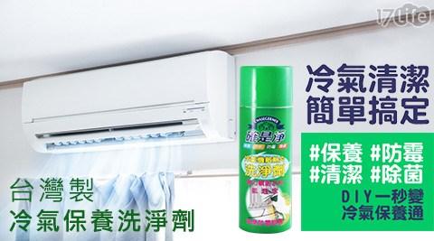 台灣製/冷氣保養/洗淨劑/冷氣清洗