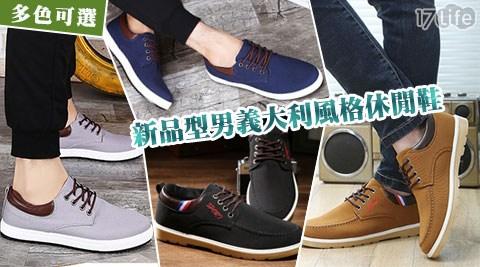 平均每雙最低只要399元起(含運)即可享有新品型男義大利風格休閒鞋1雙/2雙/4雙/8雙,尺寸:42/44,多色任選。