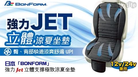 日本/BONFORM/強力/Jet立體支撐極致涼夏坐墊/汽車/車用/座墊/椅墊/夏季/涼感