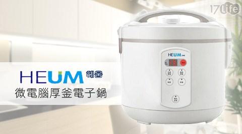 韓國/HEUM/微電腦/厚釜/電子鍋/HU-RS1016/微電腦厚釜電子鍋