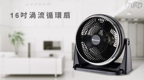 捷寶/16吋/渦流/循環扇/空調扇/涼風扇/JFS1658