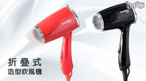 HuanKwun/折疊式/造型/吹風機/ HD-555