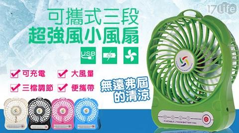 可攜式/三段/超強風/小風扇/風扇/可攜小風扇/攜帶風扇