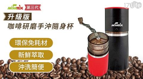 隨行杯/AKWTAKE/第三代升級版咖啡研磨手沖隨身杯/隨身杯/手沖咖啡/研磨咖啡/研磨咖啡隨行杯