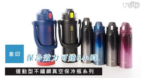 只要1,199元起(含運)即可享有【象印】原價最高6,200元運動型不鏽鋼真空保冷瓶系列只要1,199元起(含運)即可享有【象印】原價最高6,200元運動型不鏽鋼真空保冷瓶系列:(A)象印2.0L不銹鋼真空保溫保冷瓶(BB20)1入/2入,顏色:藍色/黑色/(B)象印0.8L不銹鋼真空保溫保冷瓶(ES08)1入/2入,顏色:藍色/酒紅色/黑色/(C)象印1.0L不銹鋼真空保溫保冷瓶(ES10)1入/2入,購買再贈象印運動毛巾1條/2條!