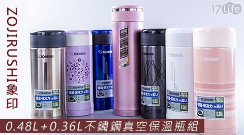 ZOJIRUSHI/象印/0.48L/不鏽鋼/真空/保溫瓶/0.36L/保溫杯