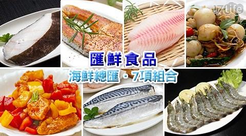 匯鮮/食品/海鮮/鱈魚/鮭魚/花枝/鯛魚/鯖魚/蝦子/白蝦